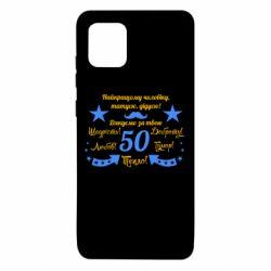 Чохол для Samsung Note 10 Lite Найкращому чоловікові, батькові, дідусеві