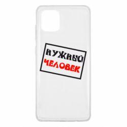 Чохол для Samsung Note 10 Lite Потрібний чоловік