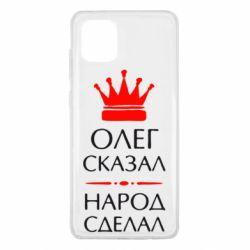 Чохол для Samsung Note 10 Lite Олег сказав - народ зробив