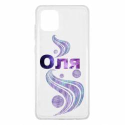 Чехол для Samsung Note 10 Lite Оля