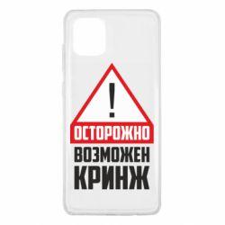 Чехол для Samsung Note 10 Lite Осторожно возможен кринж