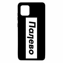 Чохол для Samsung Note 10 Lite Палево