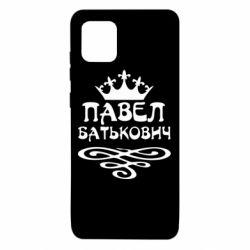 Чохол для Samsung Note 10 Lite Павло Батькович