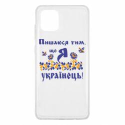 Чохол для Samsung Note 10 Lite Пишаюся тім, що я Українець