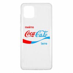 Чехол для Samsung Note 10 Lite Пийте Coca, іжте Сало