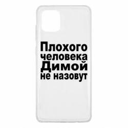 Чехол для Samsung Note 10 Lite Плохого человека Димой не назовут