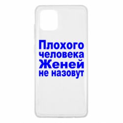Чехол для Samsung Note 10 Lite Плохого человека Женей не назовут
