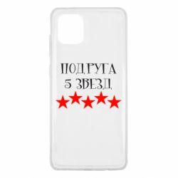 Чехол для Samsung Note 10 Lite Подруга 5 звезд