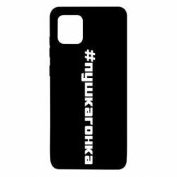 Чохол для Samsung Note 10 Lite Гарматагонка
