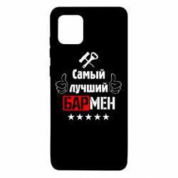 Чехол для Samsung Note 10 Lite Самый лучший Бармен