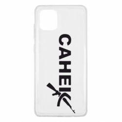 Чехол для Samsung Note 10 Lite Санек