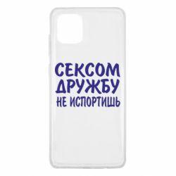 Чехол для Samsung Note 10 Lite СЕКСОМ ДРУЖБУ НЕ ИСПОРТИШЬ