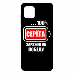 Чехол для Samsung Note 10 Lite Серега заряжен на победу