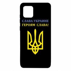 Чехол для Samsung Note 10 Lite Слава Украине! Героям слава!