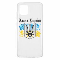 Чохол для Samsung Note 10 Lite Слава Україні