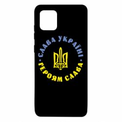 Чохол для Samsung Note 10 Lite Слава Україні! Героям Слава (коло)