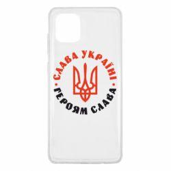 Чехол для Samsung Note 10 Lite Слава Україні! Героям слава! (у колі)