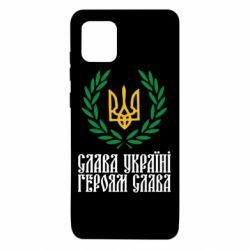 Чехол для Samsung Note 10 Lite Слава Україні! Героям Слава! (Вінок з гербом)