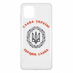 Чохол для Samsung Note 10 Lite Слава Україні, Героям Слава!