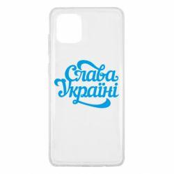Чехол для Samsung Note 10 Lite Слава Україні!