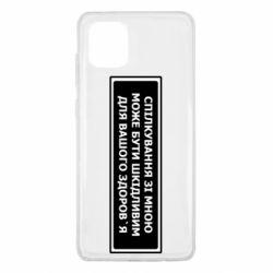 Чехол для Samsung Note 10 Lite Спілкування Зі Мною Може Бути Шкідливим