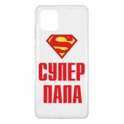 Чехол для Samsung Note 10 Lite Супер папа