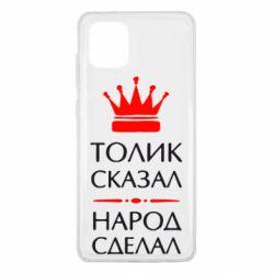 Чохол для Samsung Note 10 Lite Толік сказав - народ зробив!