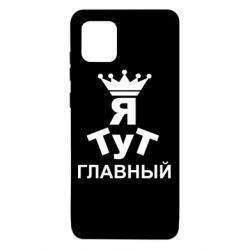 Чохол для Samsung Note 10 Lite Тут Я головний