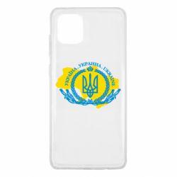 Чохол для Samsung Note 10 Lite Україна Мапа