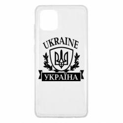 Чехол для Samsung Note 10 Lite Україна ненька