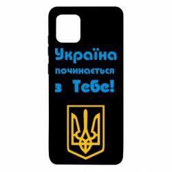 Чехол для Samsung Note 10 Lite Україна починається з тебе (герб)