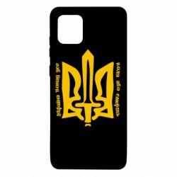 Чехол для Samsung Note 10 Lite Україна понад усе! Воля або смерть!