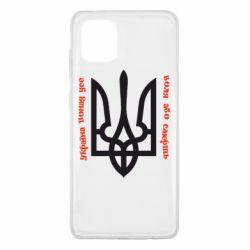 Чохол для Samsung Note 10 Lite Україна понад усе! Воля або смерть!