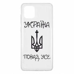 Чохол для Samsung Note 10 Lite Україна понад усе! (з гербом)