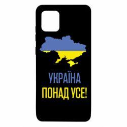 Чохол для Samsung Note 10 Lite Україна понад усе!