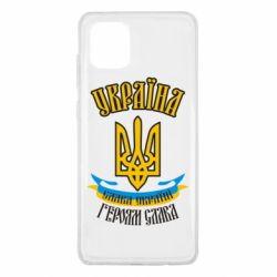 Чохол для Samsung Note 10 Lite Україна! Слава Україні!