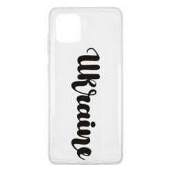 Чехол для Samsung Note 10 Lite Ukraine beautiful font