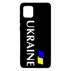 Чехол для Samsung Note 10 Lite UKRAINE FLAG