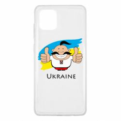 Чехол для Samsung Note 10 Lite Ukraine kozak