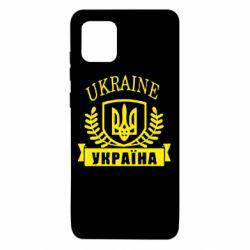 Чохол для Samsung Note 10 Lite Ukraine Україна