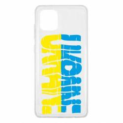 Чохол для Samsung Note 10 Lite Ukraine