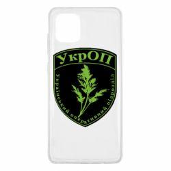 Чехол для Samsung Note 10 Lite Український оперативний підрозділ