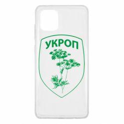 Чехол для Samsung Note 10 Lite Укроп Light