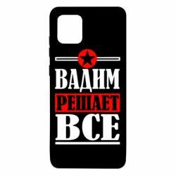 Чехол для Samsung Note 10 Lite Вадим решает все!
