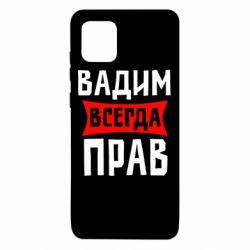 Чехол для Samsung Note 10 Lite Вадим всегда прав