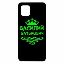 Чехол для Samsung Note 10 Lite Василий Батькович
