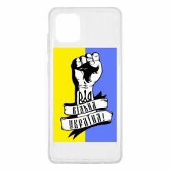 Чехол для Samsung Note 10 Lite Вільна Україна!