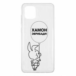 Чехол для Samsung Note 10 Lite Винни хамон эврибади