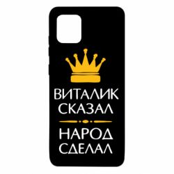 Чохол для Samsung Note 10 Lite Віталік сказав - народ зробив