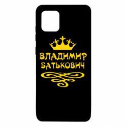 Чохол для Samsung Note 10 Lite Володимир Батькович